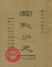 国耻小史-1936年版-(复印本)