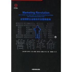 IBM营销革命