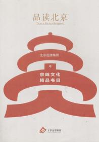 品读北京——京味文化.精品书目