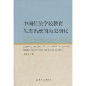 中国传统学校教育生态系统的历史演化