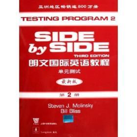 朗文国际英语教程单元测试(第2册)(最新版)
