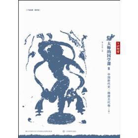 大师的国学课:11:中国断代史·隋唐五代卷