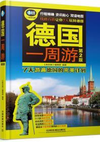 德国一周游(第2版)
