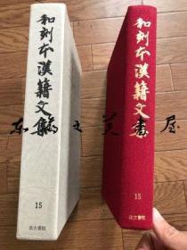 和刻本汉籍文集 15 明徐天目先生尺牍 四先生文范