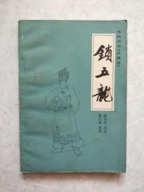 锁五龙 ( 传统评书《兴唐传》之十)