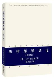 法律思维导论(修订版)