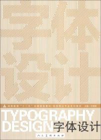 """字体设计/高等教育""""十二五""""全国规划教材·视觉传达专业系列教材"""