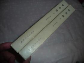 镜花缘  布面精装   人民文学出版社  仅印2750册