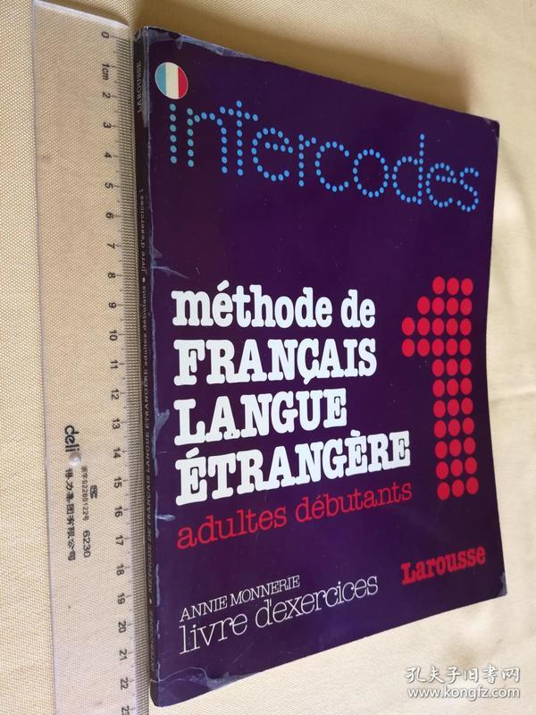 法文原版 Intercodes: Methode De Francais Langue Etrangere Adultes Debutants 1, Livre d`Exercices.Annie Monnerie