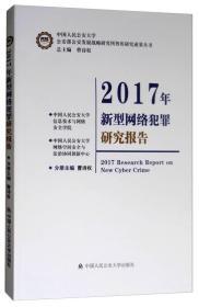 2017年新型网络犯罪研究报告