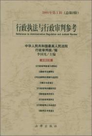 行政执法与行政审判参考(2001年第1辑)(总第2辑)