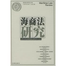 海商法研究(1999年第1辑·总第1辑)/海商法研究丛书