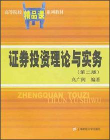 高等院校精品课系列教材:证券投资理论与实务(第2版)