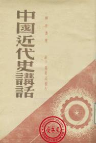中国近代史讲话-1949年版-(复印本)