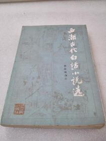 《西湖古代白话小说选》浙江人民出版社 1982年1版1印 平装1册全