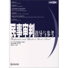 民事审判指导与参考(总第30集) 黄松有  ,人民法院民事审判庭