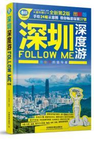 深圳深度游Follow Me(第二版)