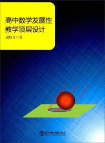 高中数学发展性教学顶层设计