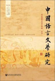 中国语言文学研究(2015年春之卷 总第17卷)
