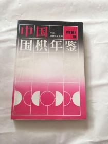 中国围棋年鉴.1991年版