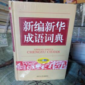 新编《新华成语词典》
