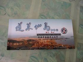 蓬莱仙岛---浙江岱山(带邮资明信片一本)