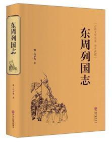 东周列国志(古典文学名著 全本典藏)