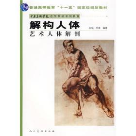"""中央美术学院造型基础系列教材普通高等教育""""十一五""""国家级规划教材·解构人体:艺术人体解剖"""