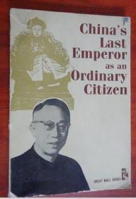 皇帝成了公民以后(英文版)