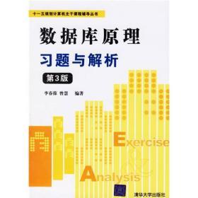 数据库原理习题与解析 李春葆 第3版 第三版 清华大学出版社 9787302136538