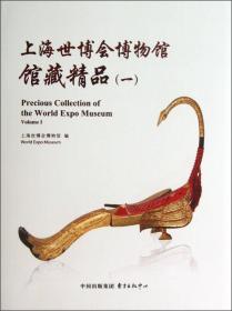 上海世博会博物馆馆藏精品:一:Volume Ⅰ