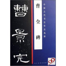 中国古代书法作品选粹:曹全碑