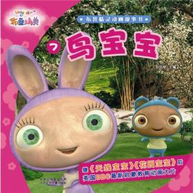 布鲁精灵动画故事书:鸟宝宝7