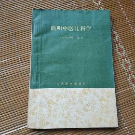 简明中医儿科学