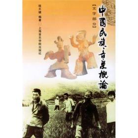 中国民族音乐概论谱例部分 程天健 上海音乐学院出版社 9787806920435