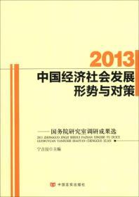 2013上半年中国经济社会发展形势与对策:国务院研究室调研成果选