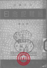 国耻纪念日-1938年版-(复印本)-纪念丛刊