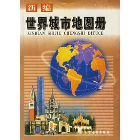 新编世界城市地图册 胡安宇 广东省地图出版社 9787805226774