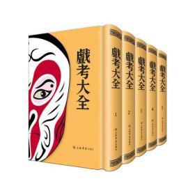 戏考大全(全五册)