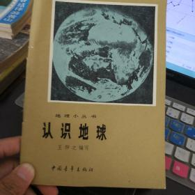 地理小丛书 认识地球