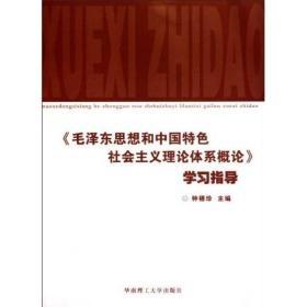 【二手包邮】毛泽东思想和中国特色社会主义理论体系概论学习指导