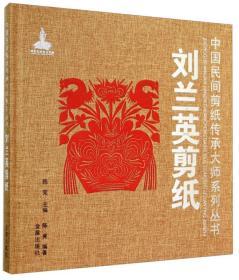 中国民间剪纸传承大师系列丛书(全20册)