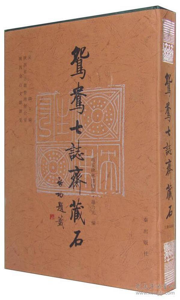 鸳鸯七志斋藏石
