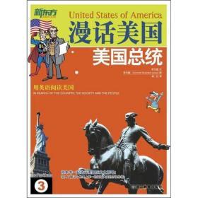 新东方·漫话美国3:美国总统