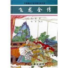 飞龙全传/中国通俗小说名著分类文库