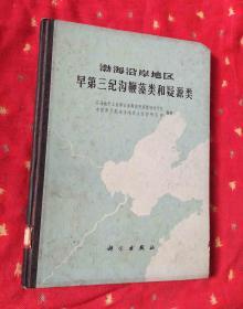 渤海沿岸地区早第三纪沟鞭藻类和疑源类【16开 精装 馆藏】