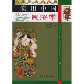 实用中国民俗学