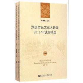 深圳市民文化大讲堂2013年讲座精选