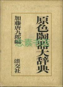 《原色陶器大辞典 》1972年、加藤唐九郎、淡交社、日文原版
