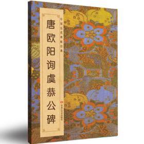 中国历代碑帖经典:唐欧阳询《虞恭公碑》